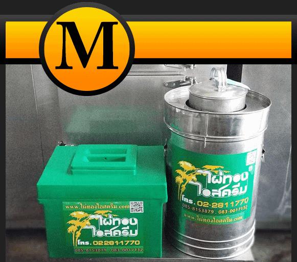 medium bucket
